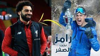 """هل وقع محمد صلاح ضحية لـ """"رامز جلال""""..؟! إليكم الحقيقة     -"""