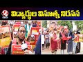 Kamala Nehru Polytechnic College Students Unique Protest to Save College | V6 News