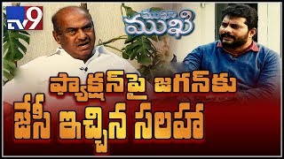 Mukha Mukhi with JC Diwakar Reddy: Promo..
