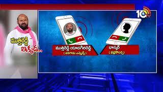 Viral audio tape of Janagaon TRS MLA, Muthireddy threateni..