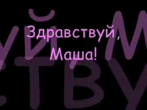 Корни - Наша Маша(with lyrics)