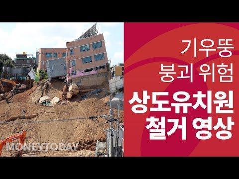'붕괴 위험' 기울어진 상도유치원 철거현장