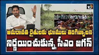 CM Jagan's surprising decision regarding Amaravati lands..