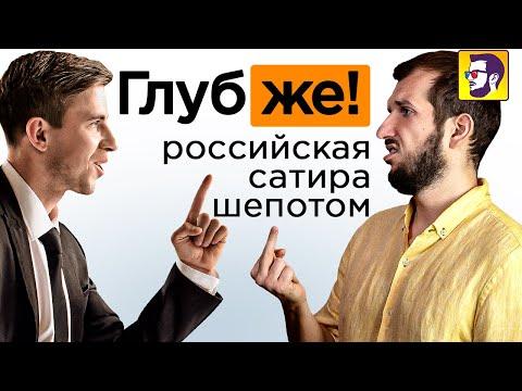 Глубже — российская сатира шепотом (обзор комедии)