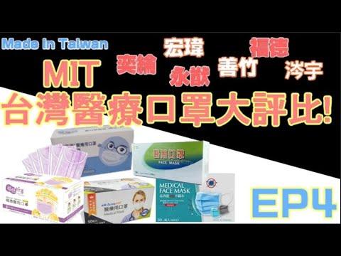 第四集 MIT台灣醫療口罩大評比 |奕綸、宏瑋、永猷、善竹、福德、長欣、保盾、涔宇 國家隊口罩 |防疫 肺炎 中衛在第一集