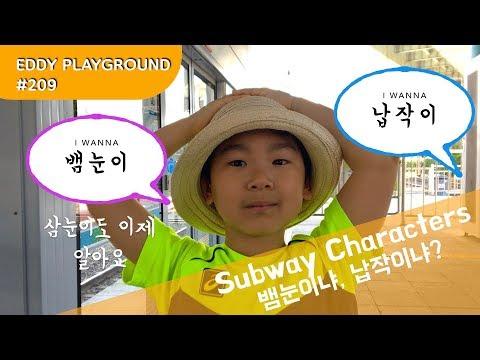 용산급행 Subway express Snake-Eye Flat-Faced 뱀눈이 납작이 Seoul metro 삼눈이 신저항? 용산급행에 다 모였다 : EPG #209