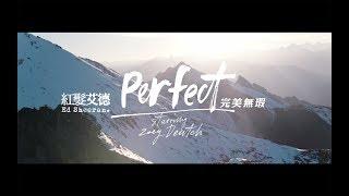 Ed Sheeran 紅髮艾德 - Perfect 完美無瑕 (華納official HD 高畫質官方中字版)