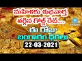Today Gold rate | Gold Price in Hyderabad | Silver Price 22nd March 2021 | Telugu Popular TV