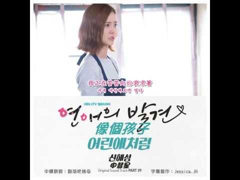 연애의 발견戀愛的發現 OST Part 9_신혜성申彗星 - 어린애처럼像個孩子 (繁中韓字)