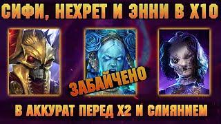 Сифи и Нехрет в х10, топ байт перед х2 и слиянием - RAID Shadow Legends