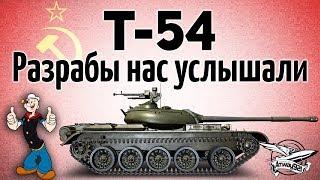Т-54 - Разрабы нас услышали!