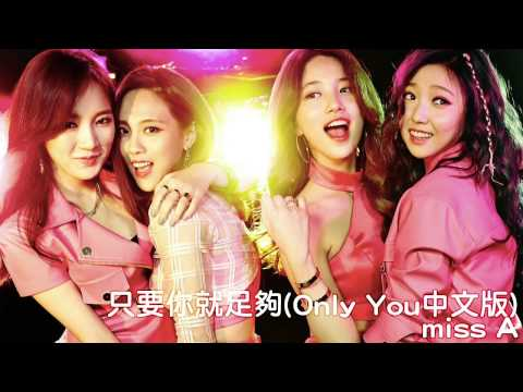 miss A - 只要你就足夠(Only You Chinese Ver.)