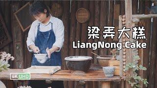 「LiangNong Cake丨梁弄大糕」4K UHD丨小喜XiaoXi丨复刻这道传承百年的江南风味糕点,出锅那一刻,是惊喜还是翻车呢?