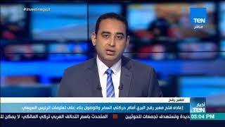 أخبار TeN - إعادة فتح معبر رفح البري أمام حركتي السفر والوصول بناء ...