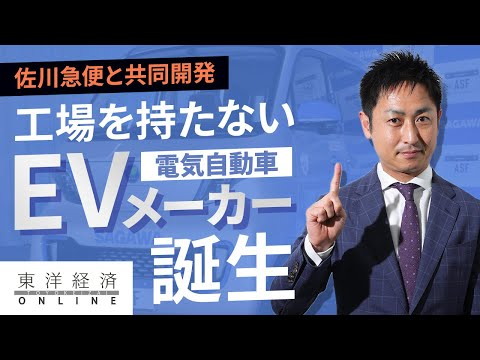 日本初、「工場を持たない」EVメーカー誕生の衝撃