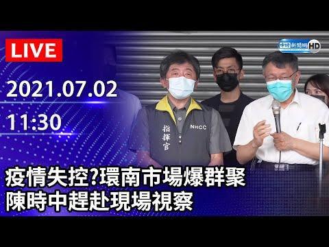 【LIVE直播】疫情失控?環南市場爆群聚 陳時中趕赴現場視察 2021.07.02