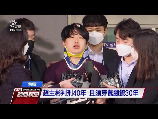 南韓N號房性勒索案 25歲主嫌判40年