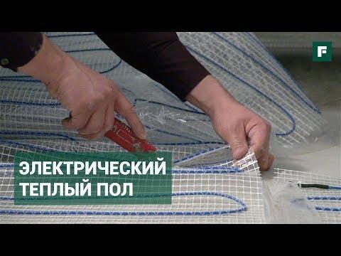 Электрический теплый пол: принцип работы, монтаж, экономический эффект // FORUMHOUSE