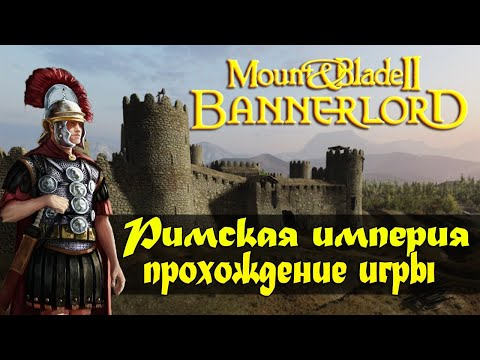 Mount & Blade 2 Bannerlord Финал компании близок ч.14