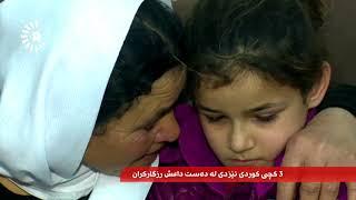 3 کچی کوردی ئێزدی لە دەست داعش رزگارکران     -
