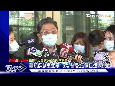 華航群聚重症率15% 醫憂:疫情已進入桃園|TVBS新聞