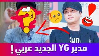 مدير وكالة واي جي الجديد عربي | New CEO of YG Entertainment