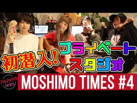 MOSHIMO TIMES #4「プライベートスタジオに初潜入!!」