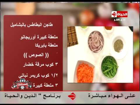 """برنامج المطبخ - الشيف /آية حسنى - مقادير عمل """"طاجن البطاطس بالبشاميل """" AL matbkh"""