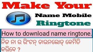 fdmr sagar name ringtone download