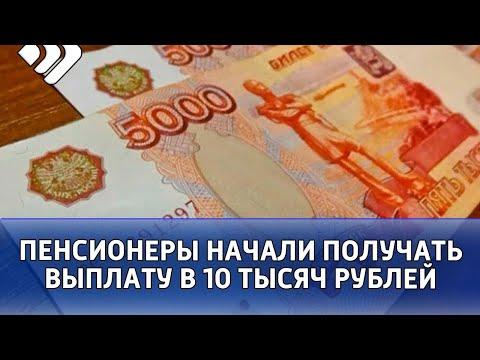 Пенсионеры Коми уже распланировали единовременную выплату