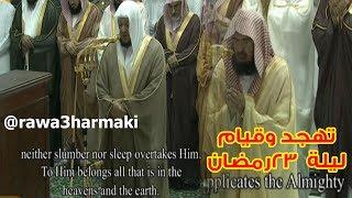 صلاة التهجد والقيام من الحرم المكي ليلة 23 رمضان 1438 للشيخ صلاح ...