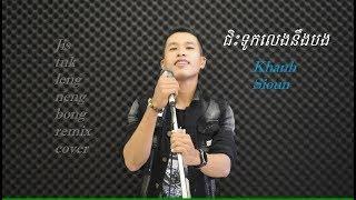 Jis tuk leng ning bong ជិះទូកលេង remix cover II Khanh Sioun II Nhạc sống Khmer Ba Tiêu Trà Vinh