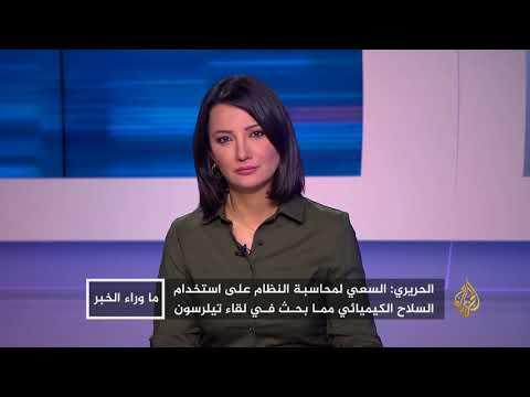 ما وراء الخبر-ماذا يريد تيلرسون من لقاء المعارضة السورية؟