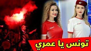 شاهد.. جماهير منتخب تونس تصنع الحدث رسائل نارية من نبيل معلول ...