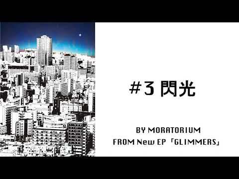 MORATORIUM - 閃光[Official Audio]