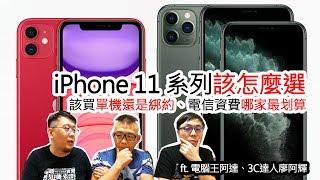 蘋果iPhone 11 / 11 Pro / 11 Pro Max如何挑選?買空機還是綁約?哪家電信資費最划算? ft.電腦王阿達、廖阿輝
