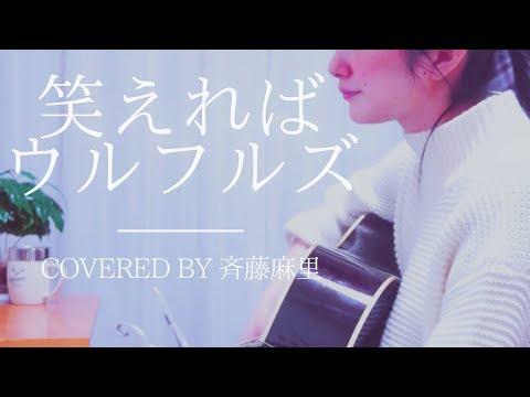 笑えれば / ウルフルズ covered by 斉藤麻里【アコギ弾き語り】