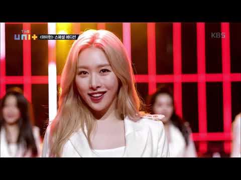더 유닛 The Unit - 〈마이턴 My Turn〉 스페셜 에디션 MV. 20171118