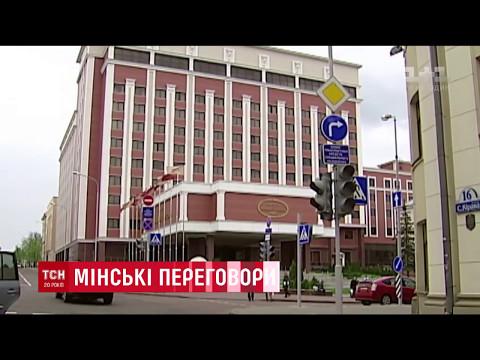 У Мінську говоритимуть про звільнення заручників