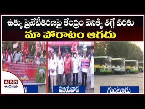 Bharat Bandh against privatisation of Vizag Steel Plant & farm laws In Visakha