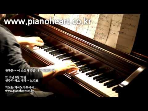 한동근 - 이 소설의 끝을 다시 써보려해 피아노 연주, (Han Dong Geun - Making a new ending for this story), pianoheart