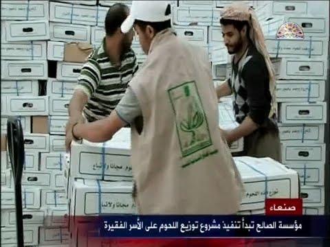 مؤسسة الصالح تبدأ تنفيذ مشروع توزيع اللحوم علي الأسر الفقيرة بصنعاء