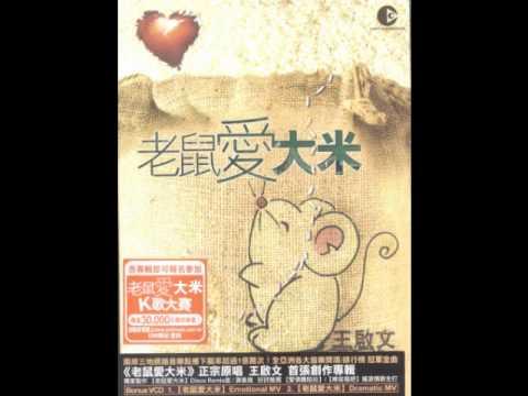 王啟文/香香 - 老鼠愛大米(solo cover)
