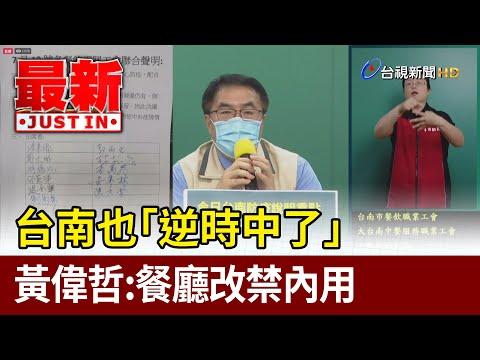 台南也「逆時中了」  黃偉哲:餐廳改禁內用【最新快訊】