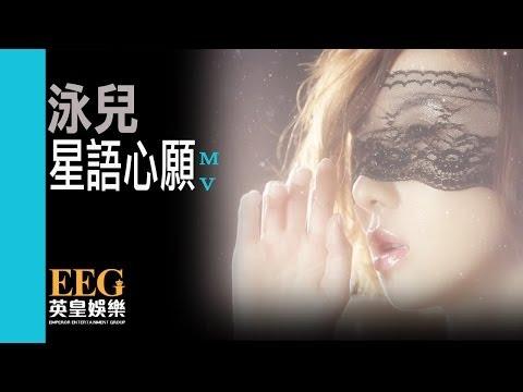 泳兒 VINCY《星語心願》 [Official MV]