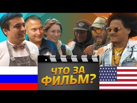 РОССИЯ vs США  [ОТГАДАЙ ФИЛЬМ ПО КАДРУ]