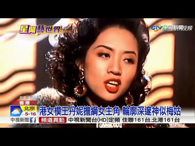 梅艷芳一生登大銀幕 港女模擔綱演出