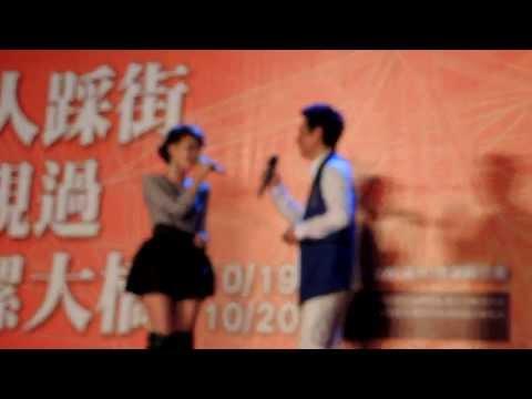 陳隨意vs謝宜君2013年10月19日溪州囍事嘉年華晚會