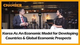 [The Chamber] Ep17. Korea As An Economic Model for Developing Countries & Global Economic Prospects