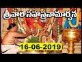 శ్రీవారి సహస్రనామార్చన   Srivari Sahasranamarchana   16-06-19   SVBC TTD